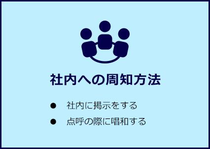 社内への周知方法 ・社内に掲示をする ・点呼の際に唱和する